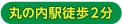 丸の内駅2分