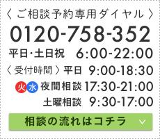 ご相談予約専用ダイヤル 0120-758-352
