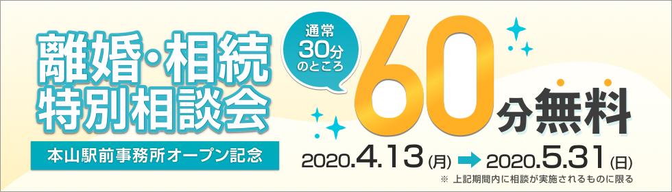 本山駅前事務所開設記念 相続・相続税・生前贈与特別相談会