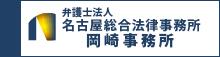 名古屋総合法律事務所事務所岡崎
