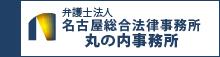 名古屋総合法律事務所事務所丸の内