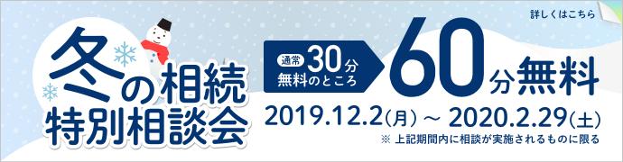 【冬の特別相談会】通常初回相談30分無料のところ、期間限定で60分無料キャンペーン実施中。【期間】2019/12/02~2020/02/29